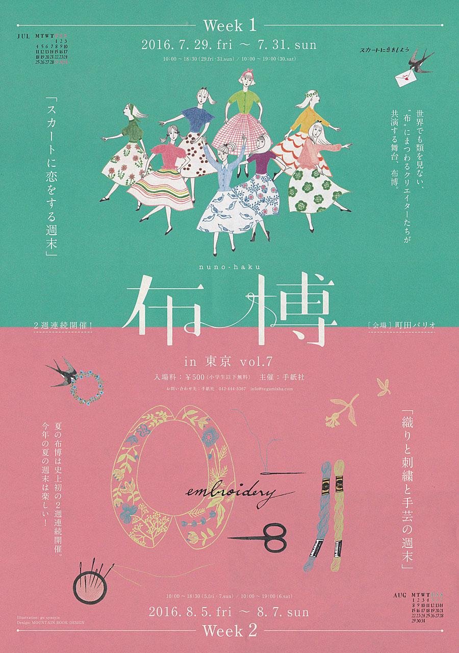 布博 in 東京 vol.7